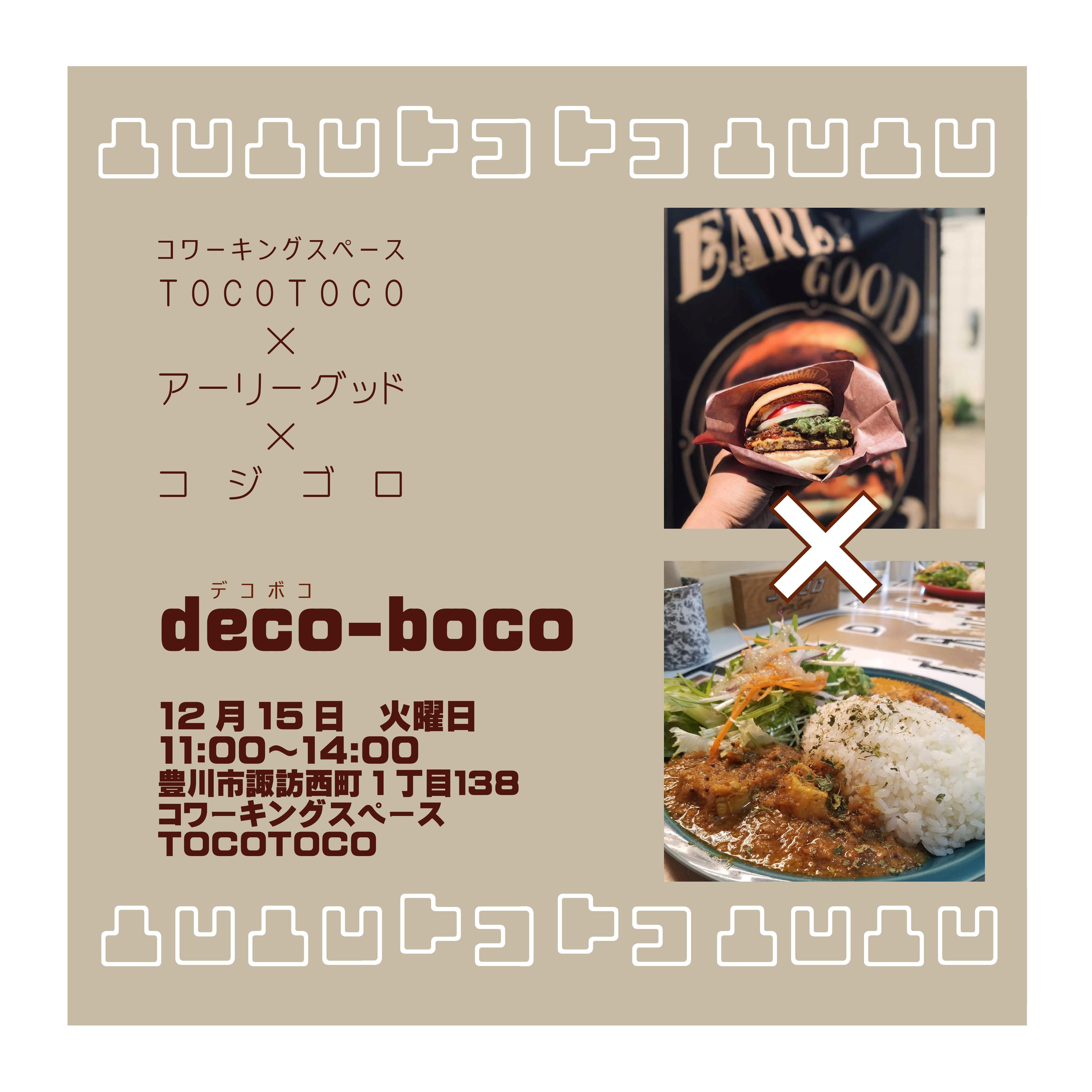 ランチタイムイベント「deco-boco」