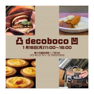 凸decoboco凹1月18日(月)開催